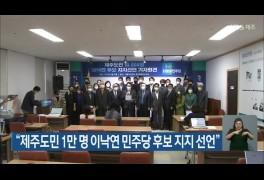 """""""제주도민 1만 명 이낙연 민주당 후보 지지 선언"""""""