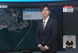 [특보] 14호 태풍 '찬투' 위험 지역은?