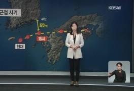 [특보] 태풍 '찬투' 제주 남해상 통과…향후 진로는?