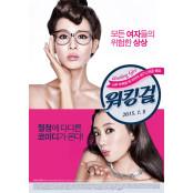 [M+마케팅으로 영화 읽기] '워킹걸' 조여정·김태우 섹스샵 연기 변신 굿…소재의 편견 넘어서야 섹스샵