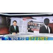 태진아, 직접 방송에 출연해 해외 바카라배팅법 원정 도박 논란 입장 밝힌다…법적 바카라배팅법 대응 의사는?