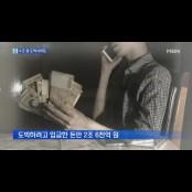 수조 원대 도박사이트 운영 일당 검거…초호화 생활 바카라사이트쿠폰