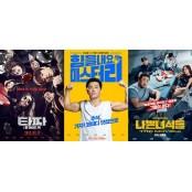 추석 연휴 맞대결 '타짜3' '미스터 리' '나쁜 타짜 화투게임 녀석들' [9월 개봉작①]