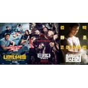 '나쁜 녀석들' '타짜3' '미스터 리' 韓영화 3파전 타짜 화투게임 시작 [추석 스크린 나들이①]