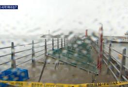 태풍 '찬투' 남해상 관통…이 시각 여수는?