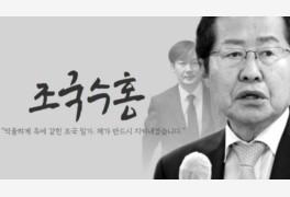 """'조국수홍' 홍준표, 논란 들끓자 결국 """"제 생각 바꾸겠다"""""""