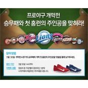 [이벤트] 2013 프로야구 개막전 승무패와 야구승무패 첫 홈런의 주인공을 맞혀라!