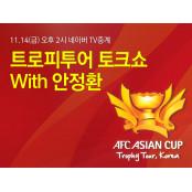 [공지] AFC 아시안컵 트로피투어, 코리아 - 트로피투어 아시안커넥트 토크쇼 With 안정환