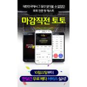 토토 전문 팟 캐스트 '마감직전 토토' 출시 실시간토토