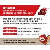 [구단소식] 부산 BNK, 20-21시즌 함께할 프로농구구단 운영대행사 모집