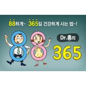 [Dr.홍의 88365] 남자의 성욕을 지배하는 테스토스테론