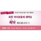 토토분석 사이트 오즈온, 오즈온 리뉴얼 이벤트