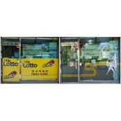 스포츠토토, 2013년 판매점 클린서비스 시행 토토커뮤니티