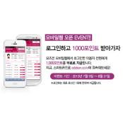 오즈온, 모바일웹 오픈! 오즈온 로그인하고 포인트 받아가자~ 오즈온