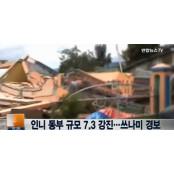 인니 동부 해저서 텡가 규모 7.3 강진 텡가 '쓰나미 경보발령'