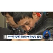 안산 인질범 김상훈, 여자자위법 큰 딸 앞 여자자위법 막내딸 성추행-자위행위…