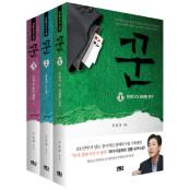 한국 최고의 갬블러 포커용어 이윤희의 본격 포커 포커용어 소설