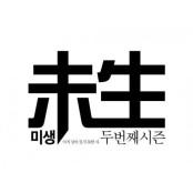 """미생 시즌2, 연재 시작…장그래 """"초라해서 못 견디겠다"""" 스포츠조선연재만화"""