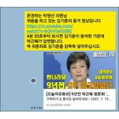 """""""최순실 모른다고 할순없다"""" 말바꾼 김기춘, 주식갤러리의 제보 토토갤러리"""