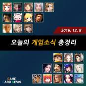 [카드뉴스] 오늘의 게임소식 총정리 -12월 8일-