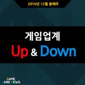 [카드뉴스] 12월 둘째주 게임업계 UP&DOWN