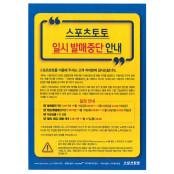 스포츠토토, 17일부터 열흘간 토토핸디캡 발매중단