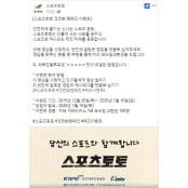 스포츠토토 공식 페이스북, 스포츠토토카페 건전화 캠페인 이벤트 스포츠토토카페 실시