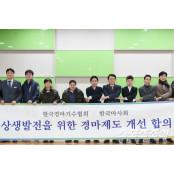 한국경마기수협회, 한국마사회와 경마제도 개선관련 합의