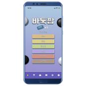 3D 구현 모바일 사활 게임 앱