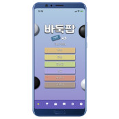 3D 구현 모바일 사활 게임 바둑입문 앱
