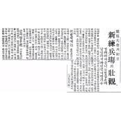 한국경마 100년, 최초-최고의 기록을 찾아서