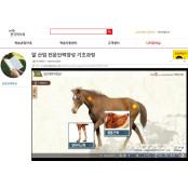 [경마]'말산업 전문 강의' 라이브경마 무상지원, 온라인 개학 라이브경마 지원 나선 한국마사회 라이브경마
