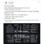 스포츠토토 공식 페이스북, 스포츠 도박