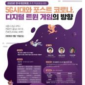 한국게임학회, 포스트 코로나 재미있는게임 시대를 대비하는 춘계 재미있는게임 학술대회 13일 개최 재미있는게임