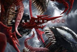 [공식]'베놈2' 개봉 5일째 100만 관객 돌파…'모가디슈'·'샹치' 보다 빠르다