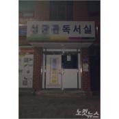 경주경찰서, 독서실 위장 불법 사행성 야마토2게임 게임장 단속