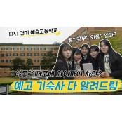 [빅버스] 기숙사 와이파이 차단은 야동 야동보는곳 때문?^^