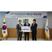 한국남동발전, 학교폭력예방·다문화가정 지원 가정폭력 후원금 전달