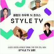 네이버TV, 스타들 라이프 스타일 공개 스타
