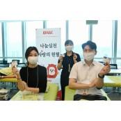 BNK금융, 세계 헌혈자의 사랑 날 맞아 'BNK 사랑 사랑의 헌혈' 개최 사랑