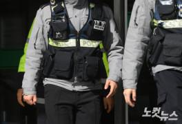 경찰, '사기 혐의' 강