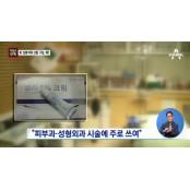 """靑, 성형 시술용 마취 크림 '엠라5% 크림' 엠라 구입…""""이상한 의도로 보도해"""""""