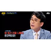 """""""이젠 정치서 멀리"""" 유시민 '썰전' 하차…후임 확정 썰전 패널"""
