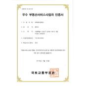 백경비엠에스, 관리 분야 우수 부동산서비스 사업자 인증 온라인백경 취득