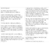"""교육부 """"'속옷 빨래 숙제' 울산 초등교사 엄중 성인속옷 조처"""""""
