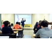 김원기 부의장, 노인 성인식 개선사업 관련 특강 성인식