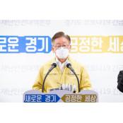 """이재명 """"일하는 자 확실한 보상…경기도의료원 전원 특별휴가"""" 자"""