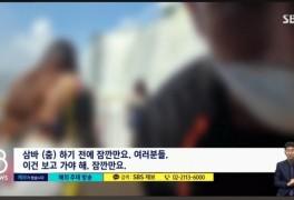 """""""얼굴 XX 예쁘긴 하다""""…브라질서 bj시조새, 女불법촬영 '나라망신'(종합..."""
