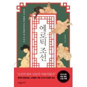 [잠깐 읽기] 에로틱 에로틱 조선/박영규