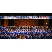 동아대학교 스포츠단 후원회 창립식 지난 4일 성황리 스포츠동아 개최